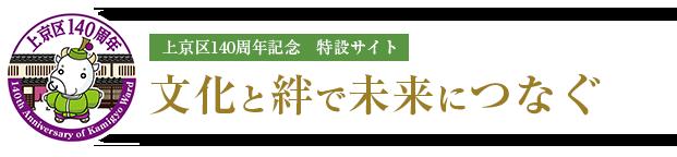 上京区140周年記念 特設サイト 文化と絆で未来につなぐ